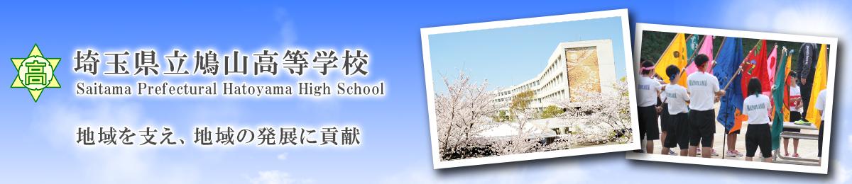 埼玉県立鳩山高等学校
