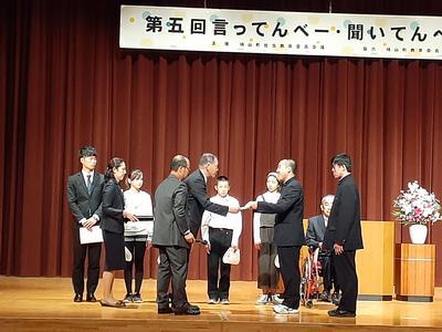 発表後、鳩山町教育委員会教育長から表彰を受ける本校生徒