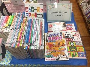 7月文化祭に役立つ本