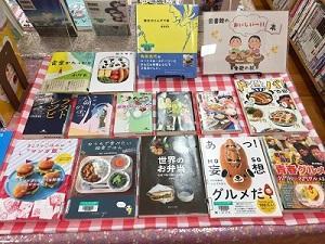 図書館のおいしい~!!本