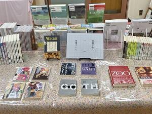 鳩高図書館9月の展示